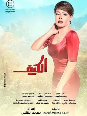 مسلسلات رمضان 2016, شاهد مسلسلات رمضان 2016 اون لاين, مسلسلات مصرية, مسلسل الكيف,