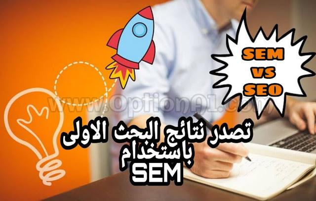 تصدر نتائج البحث الاولى فى جوجل مع SEM وتحسين محركات البحث وسرعة تصدر موقعك فى صفحة نتائج البحث الاولى  SEO vs SEM