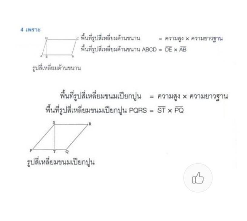 โจทย์คณิตศาสตร์ประถม 6