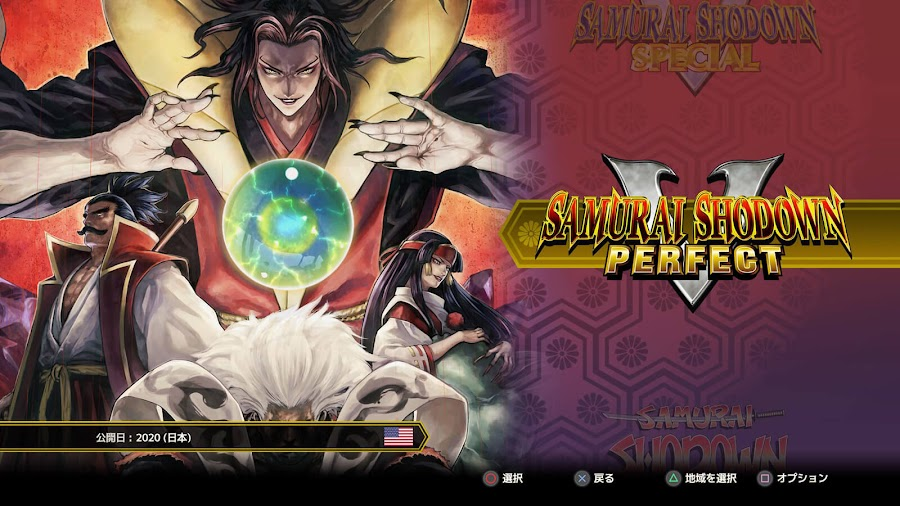 samurai shodown v perfect release ps4 nintendo switch classic weapon-based fighting game series digital eclipse snk