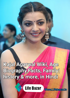 Kajal Agarwal Wiki, Age Biography,Facts, Family| history & more, in Hindi