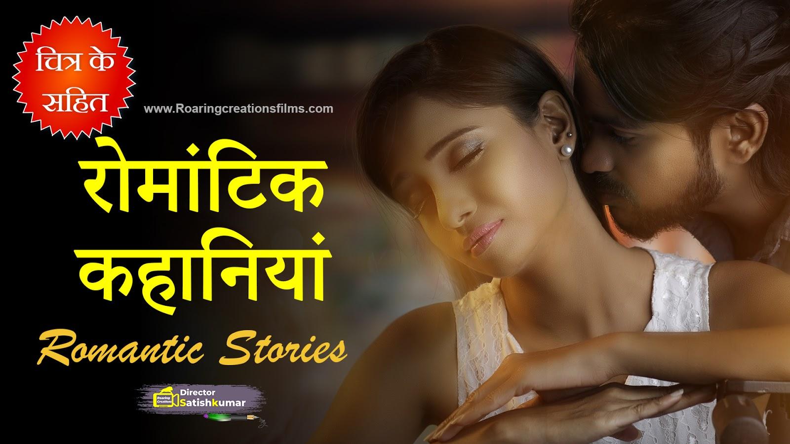 रोमांटिक कहानियां - Romantic Stories in Hindi