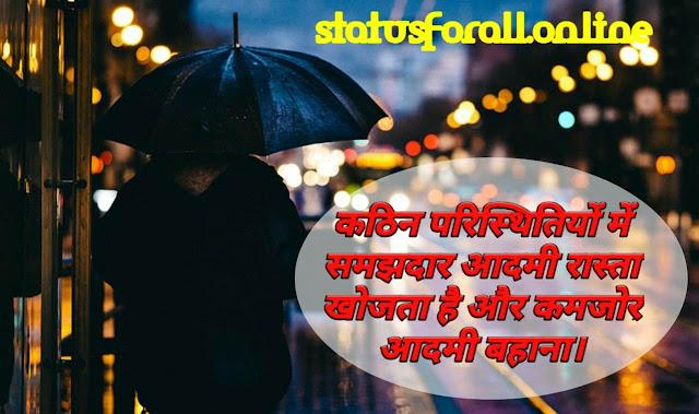 Best Motivational Status in Hindi Images | Inspirational Shayari in Hindi