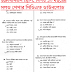 WBCS Previous 10 Years Question Papers Download Prelims & solve paper