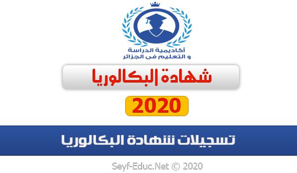 تسجيلات البكالوريا 2020