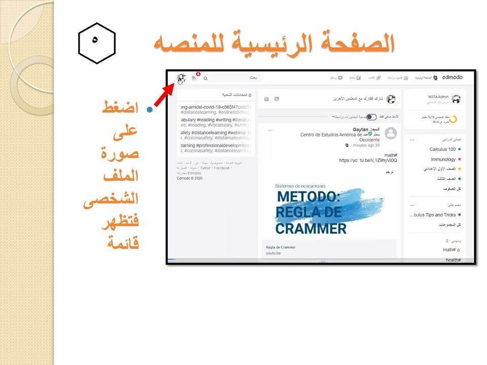 خطوات التسجيل على المنصة للمعلم والطالب وطريقة اعداد الطالب للمشروعات البحثية 5