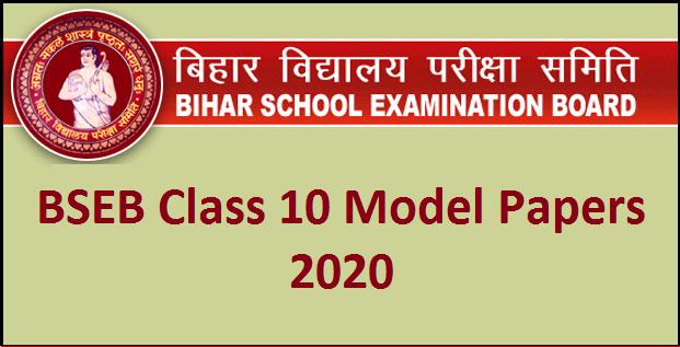 Mock Test For Bihar Board 2020