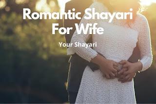 Best Romantic Shayari For Wife In Hindi