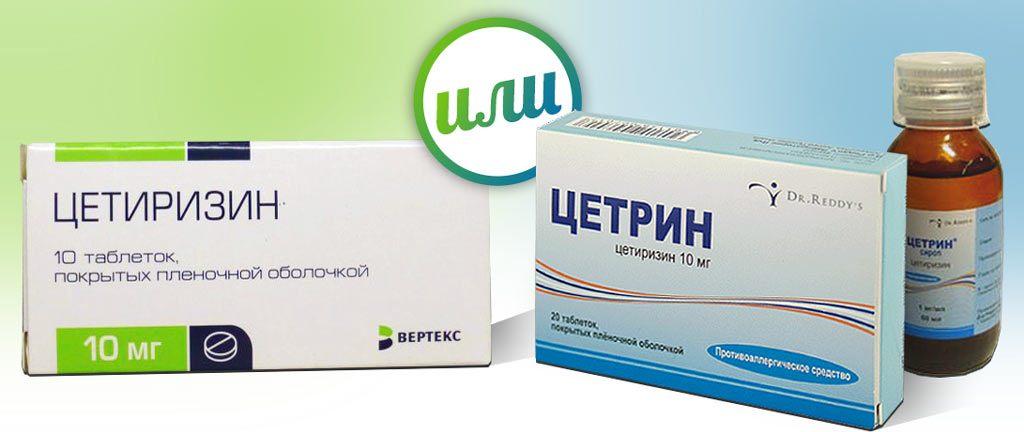 Цетиризин и Цетрин