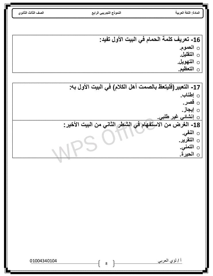 نماذج امتحان لغة عربية الثانوية العامة 2021 8