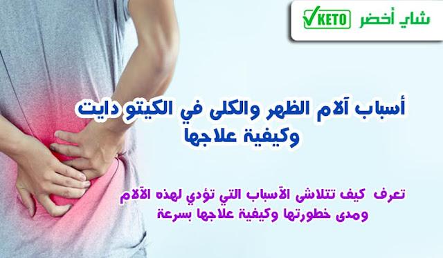 أسباب آلام الظهر والكلى في الكيتو دايت وكيفية علاجها