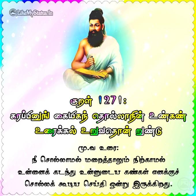 திருக்குறள் அதிகாரம் 128 - குறிப்பறிவுறுத்தல் - ஸ்டேட்டஸ்