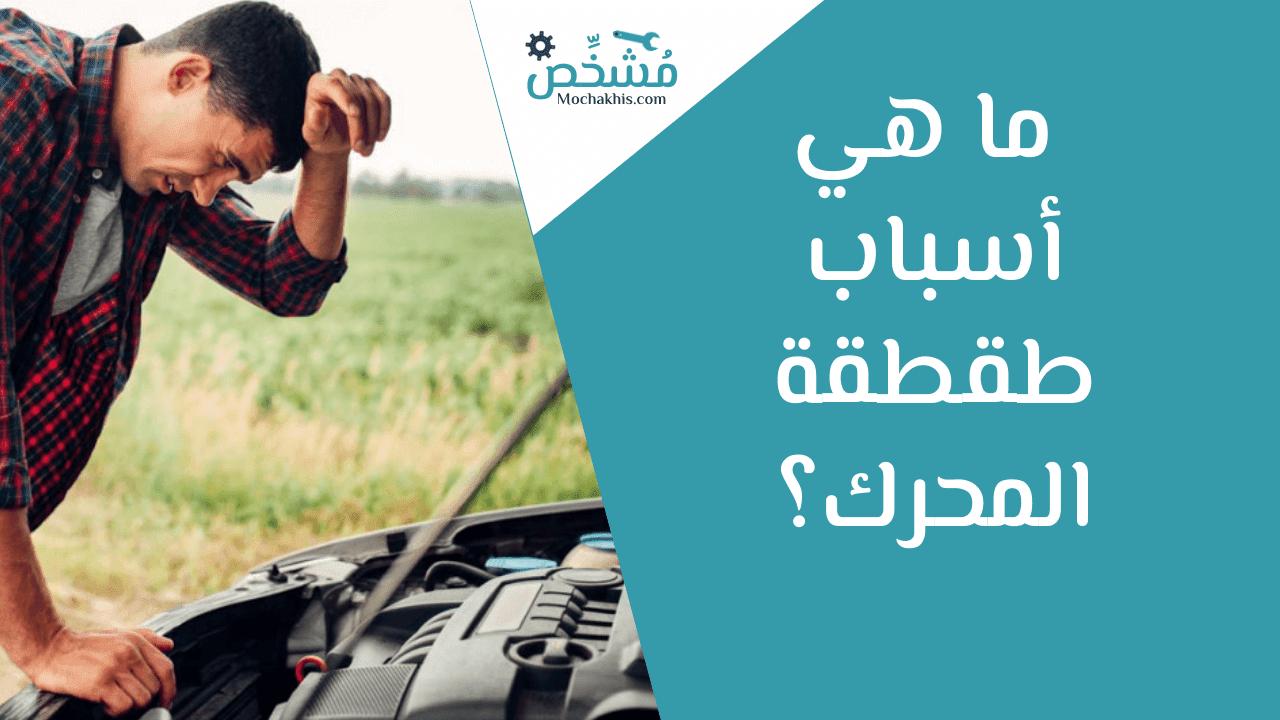ما هي أسباب طقطقة المحرك؟