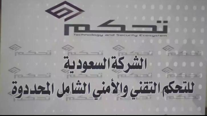 الوظائف التي تقدمها شركة التحكم التقني في السعودية