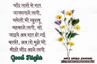 Best Good Night Shayari 2020,Lates Good Night Shayari in hindi