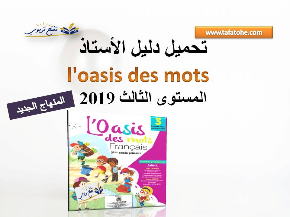 دليل الأستاذ l'oasis des mots المستوى الثالث طبعة شتنبر 2019