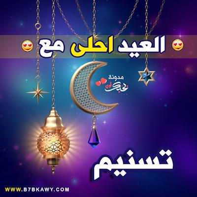 العيد احلى مع تسنيم