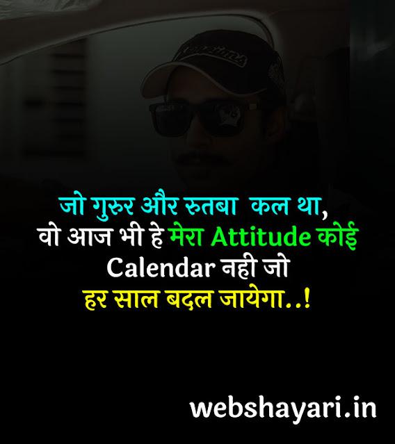best attitude status hindi