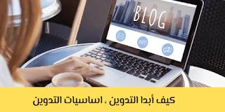 أشياء مهمة يجب القيام بها قبل انشاء مدونتك