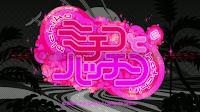 3 - Michiko to Hatchin   22/22   BD + VL   Mega / 1fichier / Openload