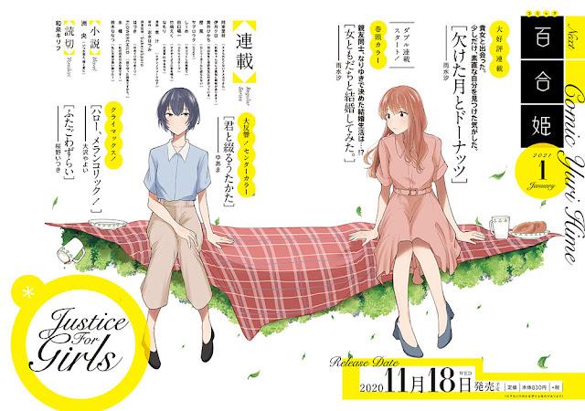 Autor de Kaketa Tsuki to Doughnut iniciará nuevo manga yuri en noviembre