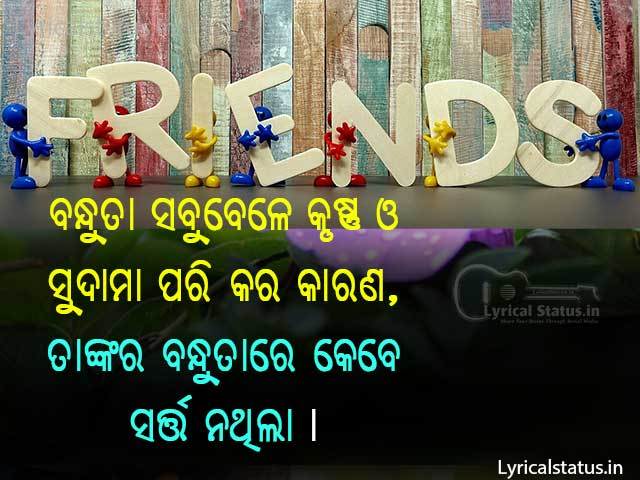 Odia Friendship Status VIdeo
