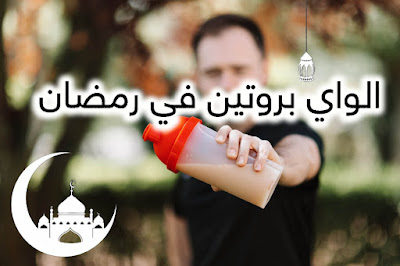طرق إستعمال مكمل الواي بروتين لتضخيم العضلات في رمضان بعد الصيام.؟