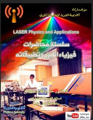 تحميل محاضرات فيزياء الليزر pdf