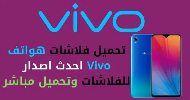 تحميل فلاشات هواتف Vivo احدث اصدار للفلاشات وتحميل مباشر