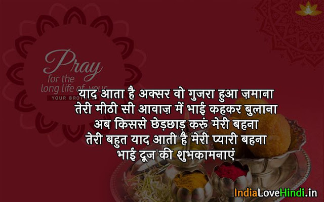 images on bhai dooj