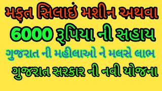 Free Silai Machine Yojana, Pm Silai machine Yojana