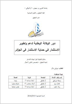 مذكرة ماستر: دور الوكالة الوطنية لدعم وتطوير الاستثمار في حماية الاستثمار في الجزائر PDF