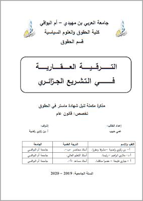 مذكرة ماستر: الترقية العقارية في التشريع الجزائري PDF