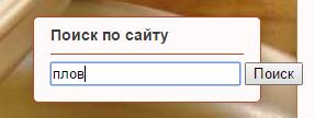 Как найти рецепт на сайте
