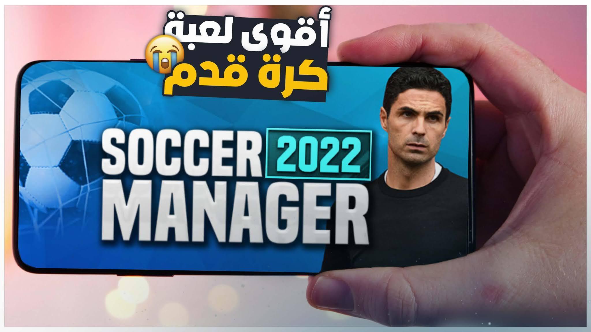 رسميا اطلاق لعبة كرة قدم جديدة اسطورية 2022 للاندرويد والايفون Soccer Manager 2022 APK
