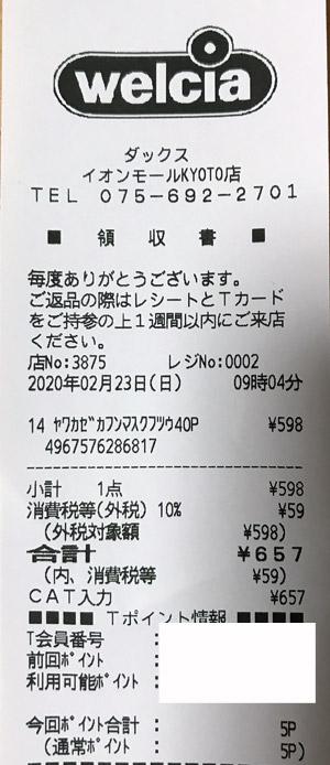 ダックス イオンモールKYOTO店 2020/2/23 マスク購入のレシート