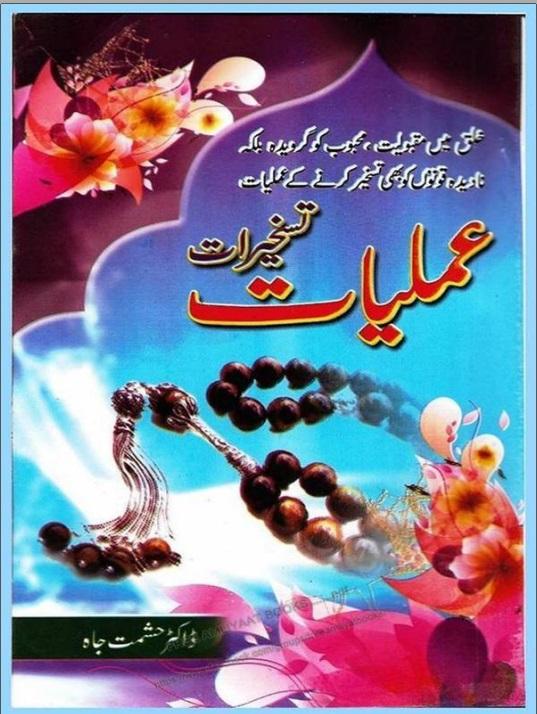 Amliyat Hub Book