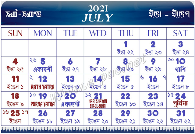 Manipuri (Meitei) Calendar 2021 July