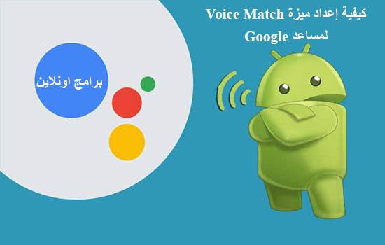 كيفية إعداد ميزة Voice Match لمساعد Google