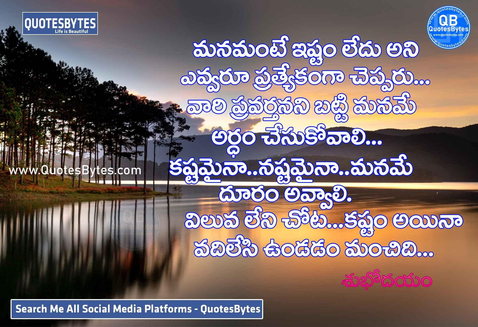 good morning images in telugu-best good morning quotes in Telugu