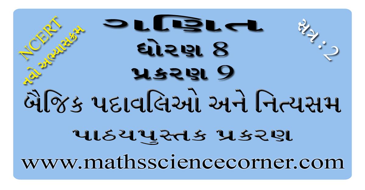 Maths Std 8 Chapter 09