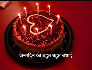 birthday cake images with hindi wish32