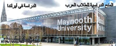 منحة لدراسة الماجستير في أيرلندا بجامعة Maynooth