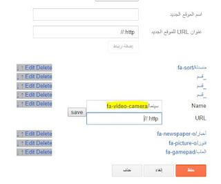 اضافة ايقونات في القائمة لقالب عبدو ماج