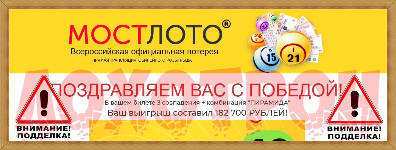 [Лохотрон] МОСТЛОТО Всероссийская официальная лотерея – Отзывы, развод!