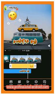 تحميل تطبيق Viva Video مهكر مجانا للأندرويد