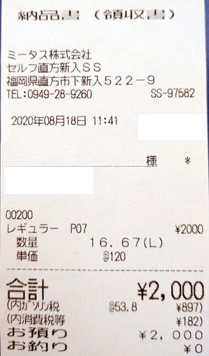 ミータス(株) セルフ直方新入SS 2020/8/18 のレシート