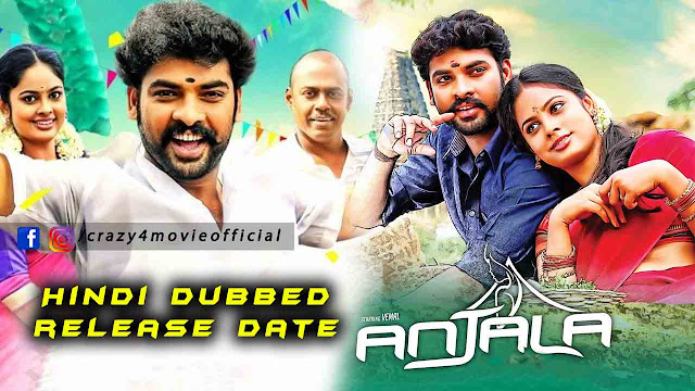 Anjala Hindi Dubbed Movie