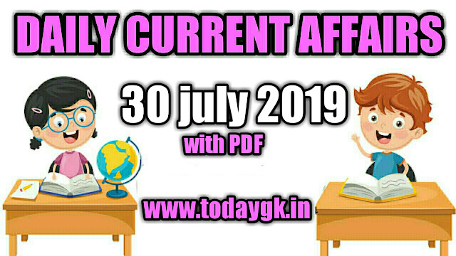 30 july current affairs in hindi
