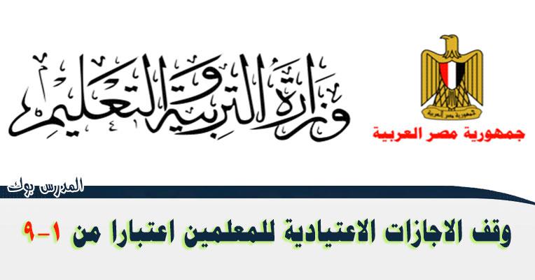 وقف الاجازات الاعتيادية للمعلمين بداية من 1-9-2019